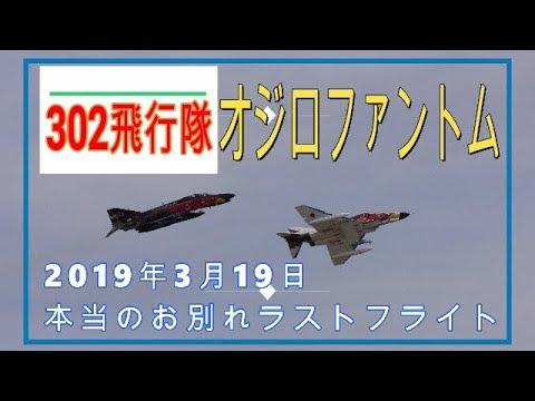 #オジロファントム 本当に最後の日 #百里基地 #F4 #Phantom 'OJIRO-WASHI' 302 Squadron Last flight. Hyakuri Air Base. JASDF