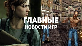 Главные новости игр | 29.09.2019 | The Last of Us: Part 2, Half-Life, The House of the Dead