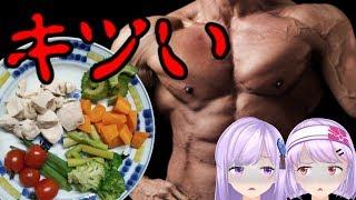 なかや○きんに君の超減量メニュー3日間食べてみた