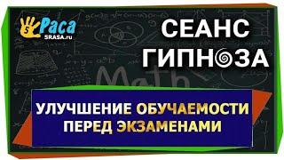Улучшение обучаемости перед экзаменами - СЕАНС ГИПНОЗА