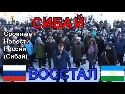 Срочные Новости! УЖАС