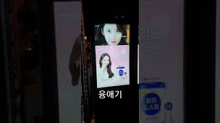 210918 코엑스 메가박스 윤아 비비랩광고
