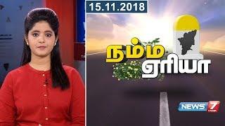 Namma Area Morning Express News   15.11.2018   News7 Tamil