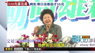 高雄鐵路地下化通車 賴揆出席助攻陳其邁選情