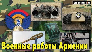 Роботы армянской армии новые разработки могут заменить солдат