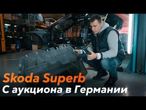 Какие автомобили приходят с аукциона в Германии Купил Skoda Superb Laurin Klement