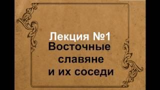 Восточные Славяне и их соседи
