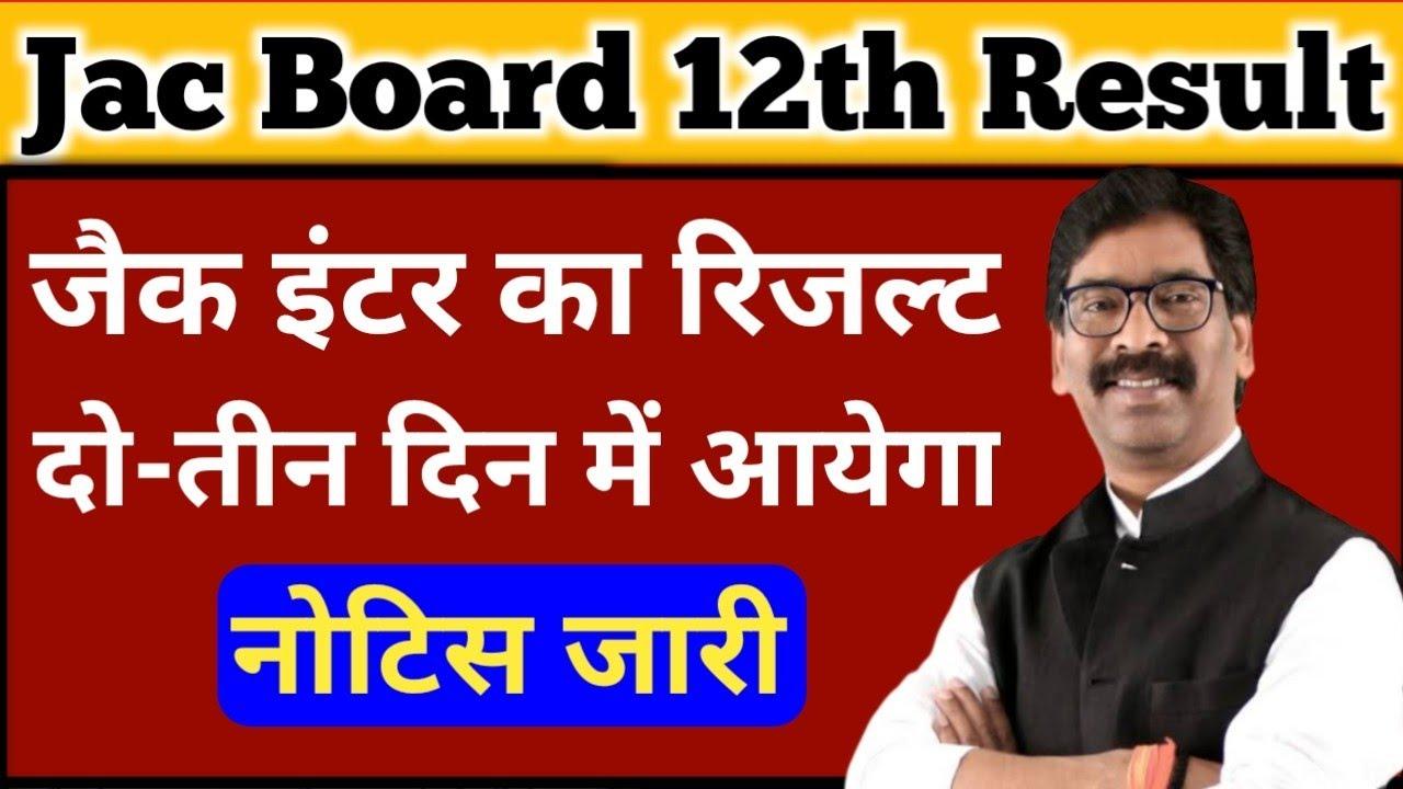 jac board 12th result 2020, jac board 12th result 2020, jac board 12th result, jac board result 2020
