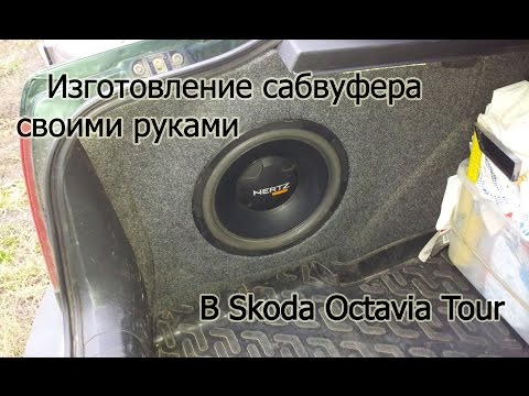 видео: Изготовление сабвуфера своими руками в автомобиль skoda octavia tour. / the subwoofer in a skoda.