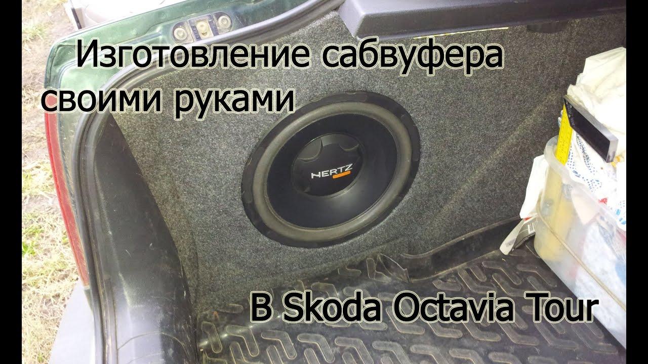 19 авг 2014. Купить трубу можно в нашем магазине: http://agr-studio. Ru/raskatyvanie-truby dlya-sabvufera agr-studio. Ru автор валерий фролов.