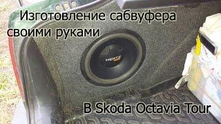 Изготовление сабвуфера своими руками в автомобиль Skoda Octavia Tour. / The subwoofer in a Skoda.(Изготовление сабвуферного короба в левую нишу багажника автомобиля Skoda Octavia Tour. Manufacturer of subwoofer boxes in the left..., 2014-10-06T14:52:00.000Z)
