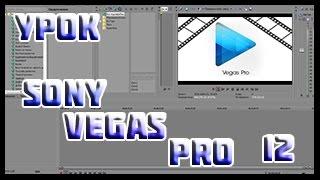 №1 Урок по обработке видео в Sony Vegas Pro 12