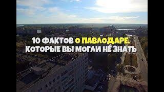 10 интересных фактов о Павлодаре которые вы могли не знать