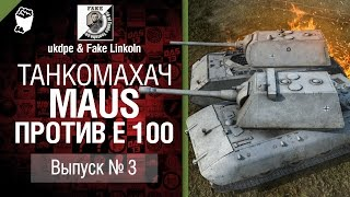 Maus против Е 100 - Танкомахач №3 - от ukdpe и Fake Linkoln [World of Tanks](, 2015-02-05T13:00:02.000Z)