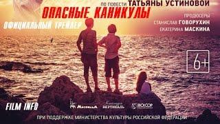Опасные каникулы (2016) Официальный трейлер