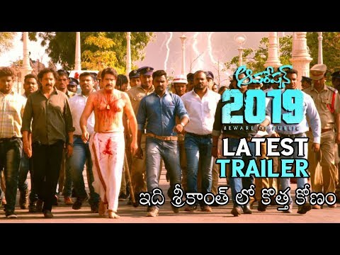 Operation 2019 Theatrical Trailer | Srikanth's Operation 2019 Movie Trailer | Daily Culture