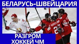 Хоккей Беларусь Швейцария Чемпионат мира по хоккею 2021 в Риге итог и результат