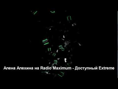 Ална Алхина на Радио Maximum - Доступный Extreme