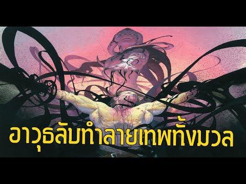 อาวุธลับ! ระเบิดทำลายล้างเทพ The God Butcher Part 8 - Comic World Daily