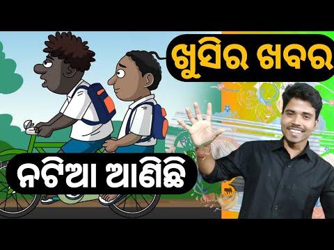 Natia Comedy, Utkal Cartoon World: Gaurav Bhai Gave A Grand News For Their Odia Video About COPPA: