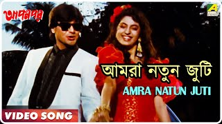 Amra Natun Juti   Apon Par   Bengali Movie Song   Prosenjit, Juhi Chawla