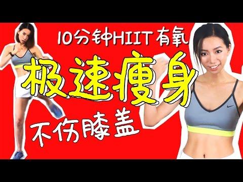 10分钟超燃脂HIIT有氧运动(不伤膝盖)比跑步郑多燕更有效减肥瘦身还有线条!【周六野Zoey】
