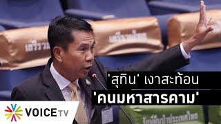 Wake Up Thailand - 'สุทิน คลังแสง' ดาวสภายืน 1 ในใจผู้ชม Wake Up Thailand กับจุดยืนและอุดมการณ์