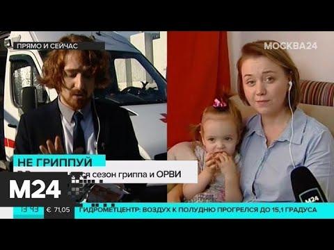 """""""Прямо и сейчас"""": """"не гриппуй"""" - Москва 24"""
