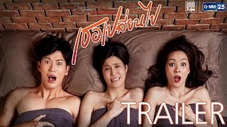 [Trailer] Club Friday To Be Continued ตอน เธอเปลี่ยนไป