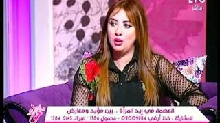 متصلة عن العصمة في ايد مراتي : الست اللي تاخد العصمة تبقى ملهاش كرامة