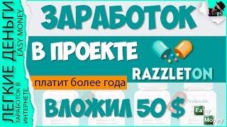 Заработок в Razzleton/Easy Money/Легкие Деньги