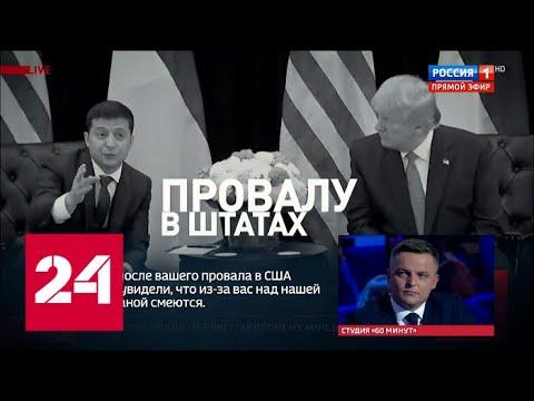 Украинские телеканалы выпустили ролик против Зеленского. 60 минут от 02.10.19