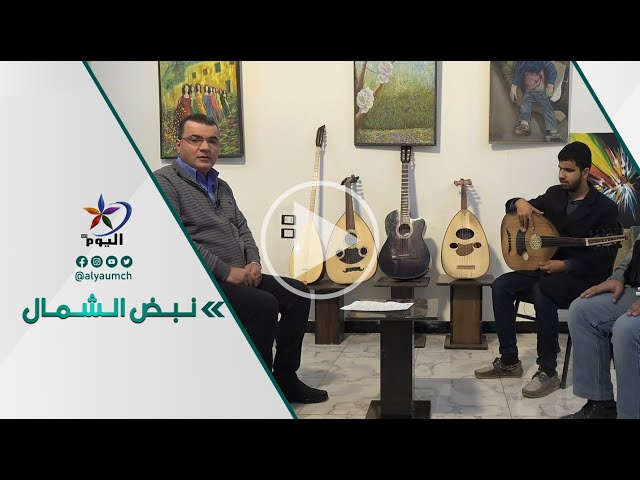 نبض_الشمال -  واقع المكفوفين في محافظة الرقة - حينما تنتصر الإرادة تهزم الإعاقة