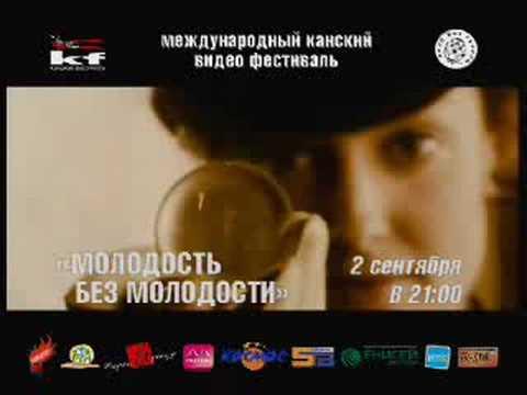 международный канский видео фестиваль