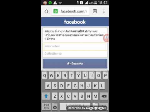 สอนกู้รหัสผ่านFacebookแบบง่ายๆ