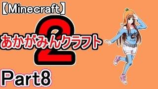 【マイクラ実況】あかがみんクラフト2 Part8【赤髪のとも】 thumbnail