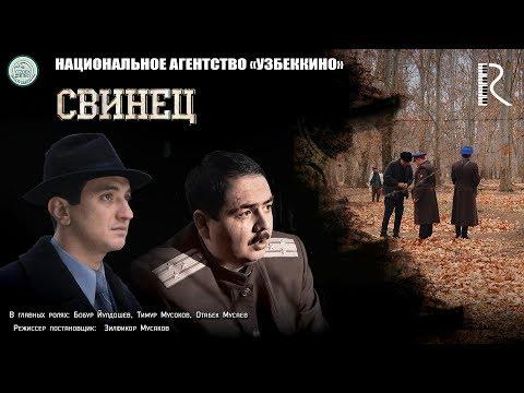 Свинец | Кургошин (узбекфильм на русском языке) 2011 #UydaQoling