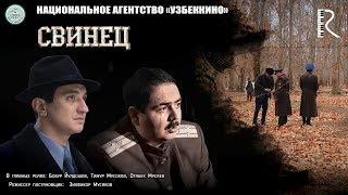 Свинец | Кургошин (узбекфильм на русском языке) 2011