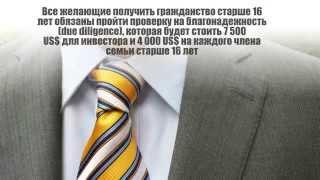 Второе Гражданство Невис(, 2014-08-18T15:06:41.000Z)