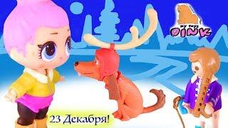 Мультик ДЕНЬ 23! #ЧЕЛЛЕНДЖ - НОВОГОДНЯЯ ИСТОРИЯ #Challenge - Куклы ЛОЛ, #Гринч, Плеймобил Toys