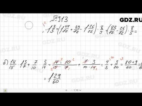 № 913- Математика 6 класс Зубарева