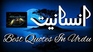 Insaniyat Quotes In Urdu    Khubsurat Baatein
