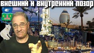 Внешний и внутренний позор или криминальные неумехи   Новости 7:40, 10.1.2019