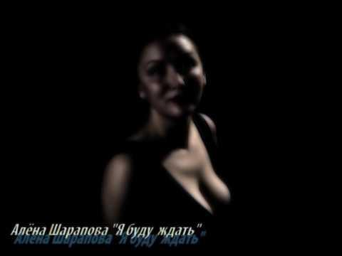 Я Буду Ждать Алена Шарапова (Шансон) музыка Михаил Шарапов