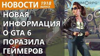 Раскрыт сюжет и место действия GTA 6. Снова. Новости