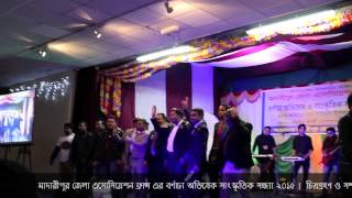 Popular Videos - Madaripur District & Performing Arts
