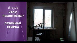 VLOG як просувається наш ремонт? сезонна прання. 18.03.2019