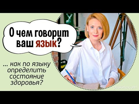 Как по языку определить состояние здоровья | Юлианна Плискина