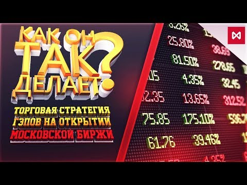 ????Торговая стратегия гэпов на открытии Московской биржи