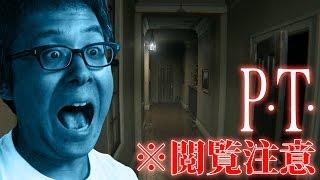 怖すぎるとネット上で話題のPS4向けホラーアドベンチャーゲーム「P.T.」...